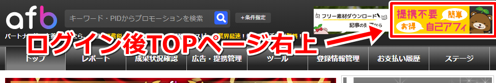 afb 自己アフィリエイト1